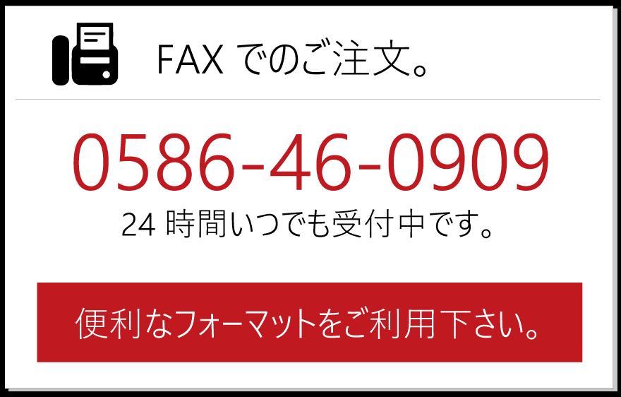 FAXでのご注文はテンプレートをご利用下さい。