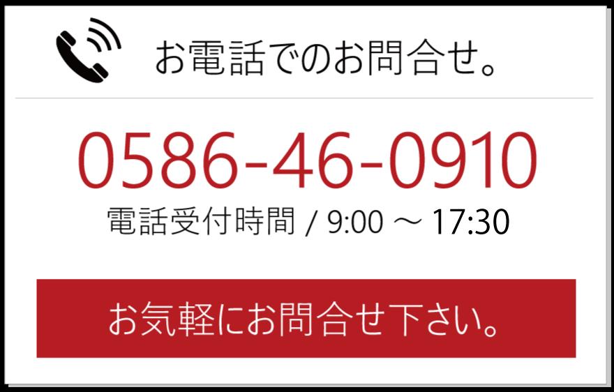 お電話でのお問い合わせは便利なフォームをご利用下さい。