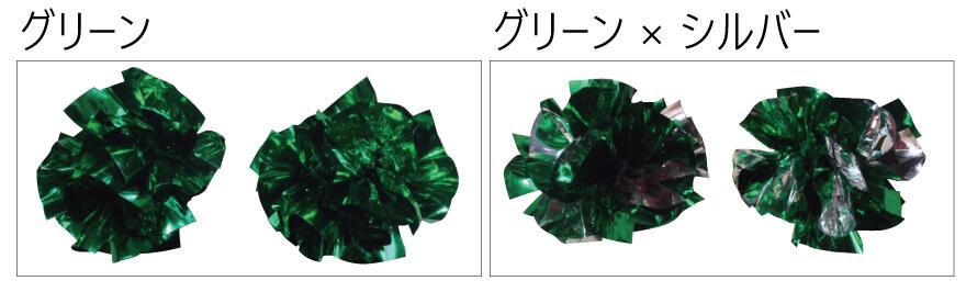 ポンポンのグリーン色