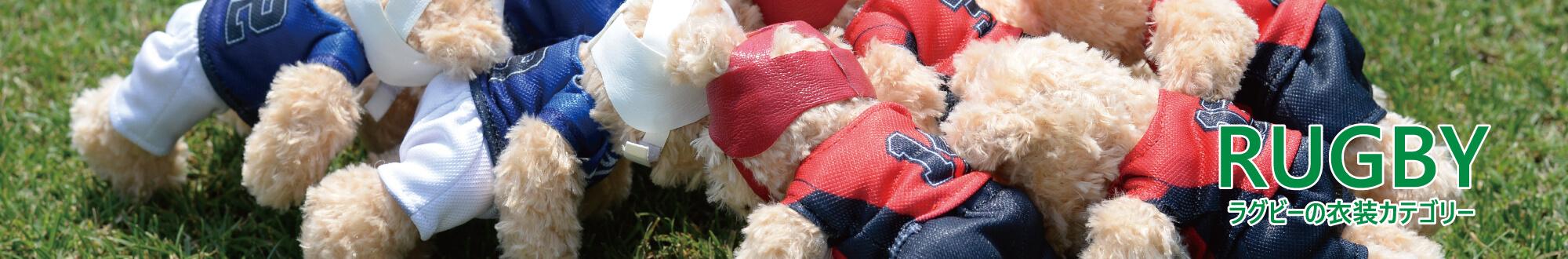 ラグビーの制服・衣装を着たぬいぐるみ作成のイメージ画像